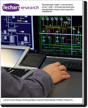 Маркетинговое исследование российского рынка автоматизированных систем управления технологическими процессами (АСУ ТП) в нефтегазовой отрасли