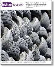 Russian Scrap Tire Reprocessing Market 2013