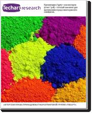 Анализ импорта и экспорта пигментов для производства красок и эмалей в России