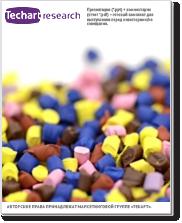 Маркетинговое исследование российского рынка полимерных компаундов (вер.2)