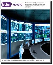 Маркетинговое исследование рынка систем диспетчерского управления и сбора данных (SCADA-систем) в нефтегазовой отрасли (вер.2)